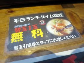 かっさんラーメン 西取石店