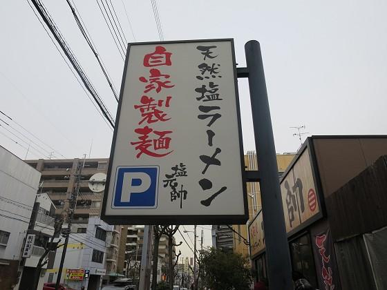 鶴見塩元帥