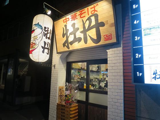 中華そば牡丹 西宮店