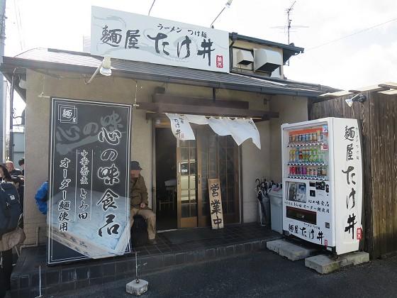 麺屋たけ井