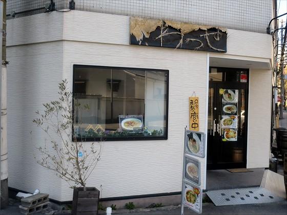 串麺処わっせ