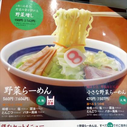 8番らーめん 福井駅店