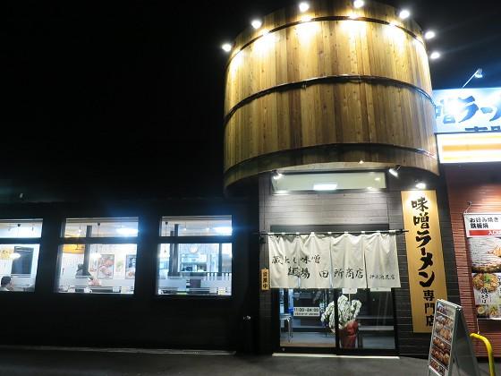 麺場田所商店 伊丹池尻店
