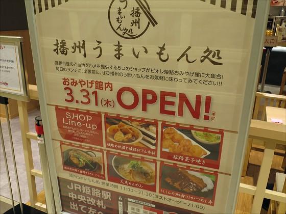 天馬らぁめん ピオレ姫路店