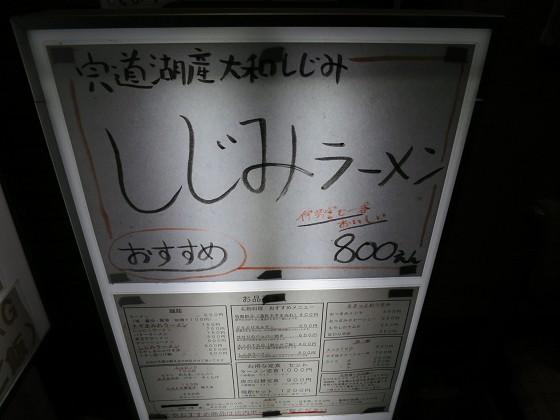 麺'sダイニングトタン屋