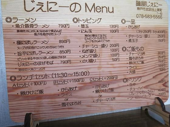 麺屋じぇにー 谷上店