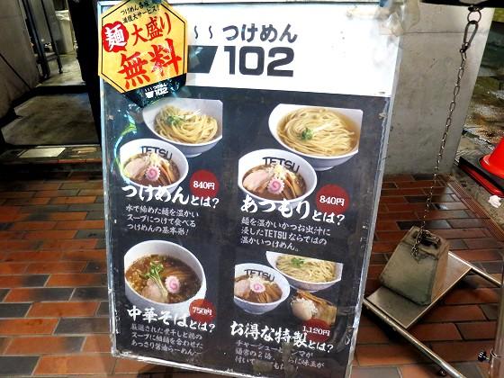 つけ麺102