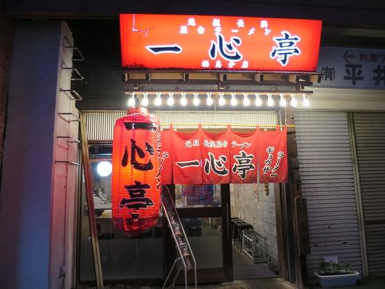 一心亭 福島分店