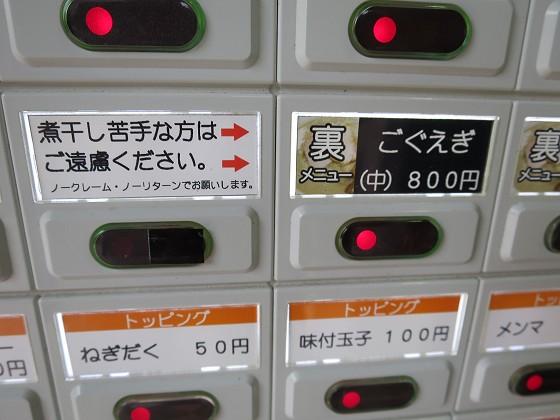 長尾中華そば 青森駅前店