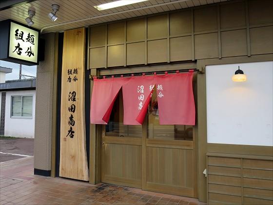 麺組分店 沼田商店