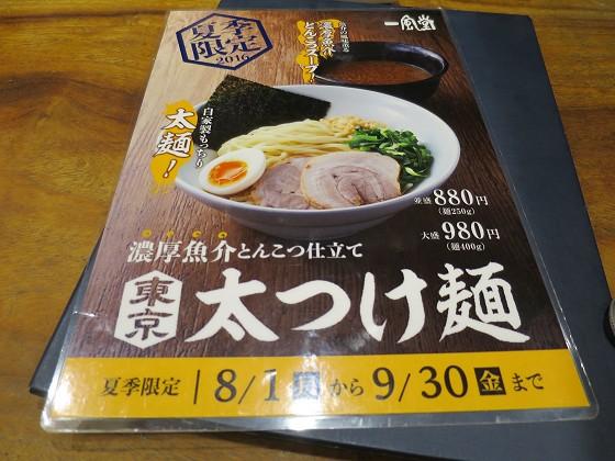 博多一風堂 神戸元町店