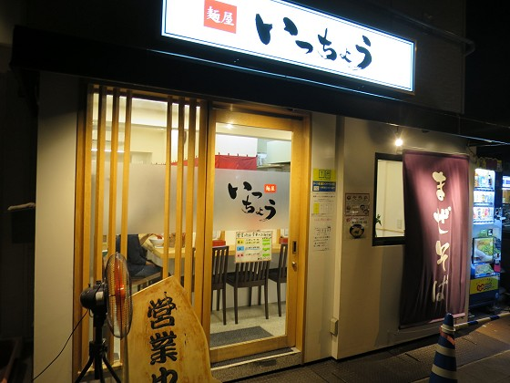 麺屋いっちょう 西宮店