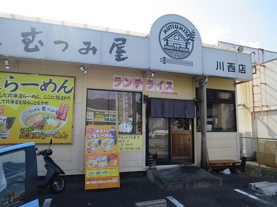 むつみ屋 川西店