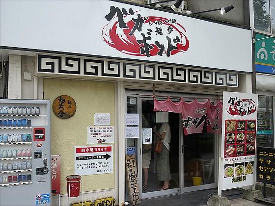 麺歩バガボンド