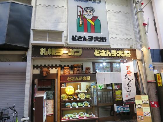 どさんこ大将 尼崎店