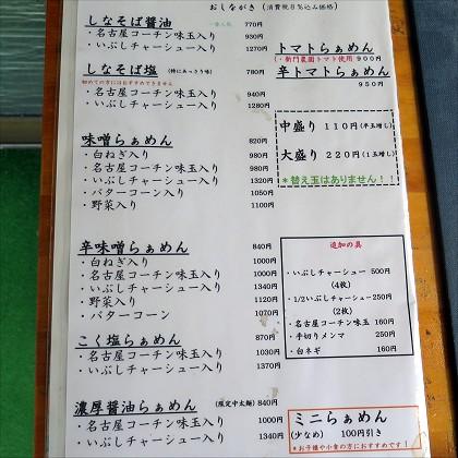 自家製麺 縁