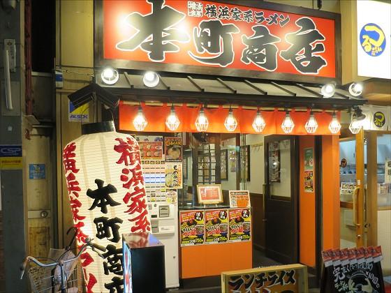 横濱家系ラーメン 本町商店