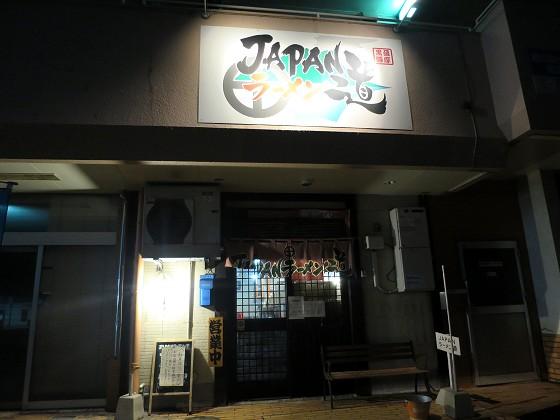JAPANラーメン道