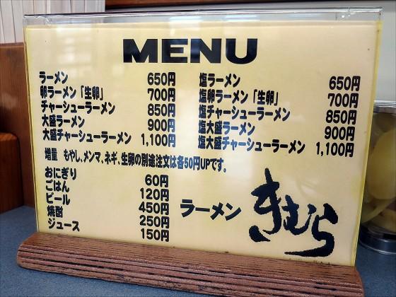 ラーメンきむら 北店