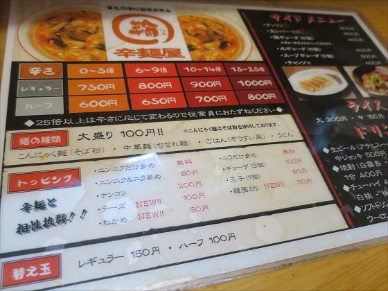 辛麺屋 輪