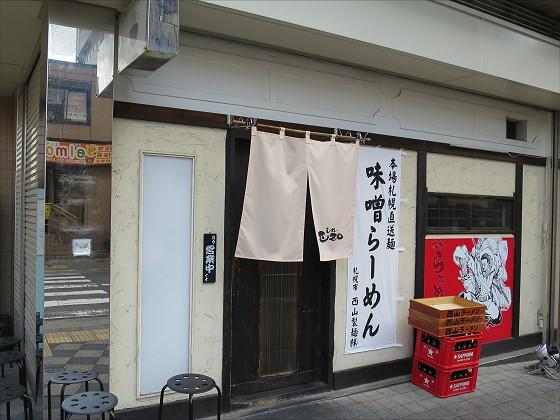 札幌らあめん in EZO 神戸六甲道店