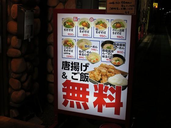 麺イズムごえん