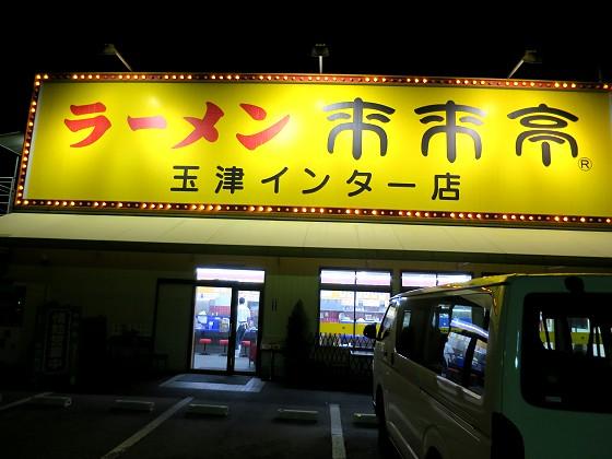 来来亭 玉津インター店