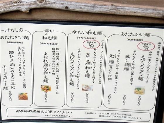 香港麺専家 天記