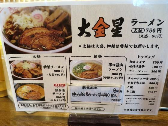 麺屋大金星