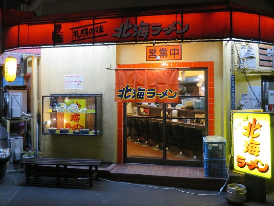 北海ラーメン 湊川店