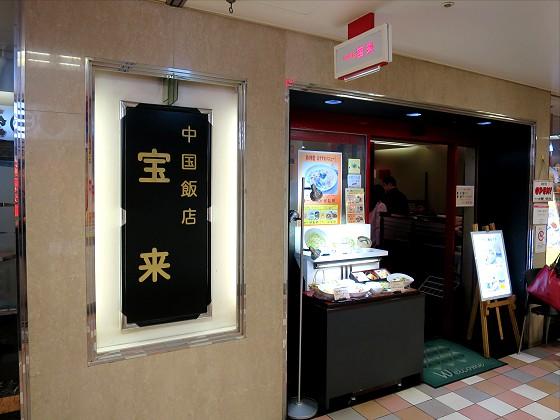 中国飯店 宝来