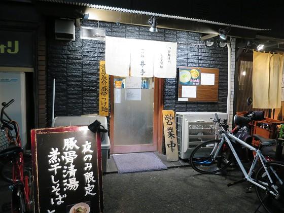 つけ麺井手