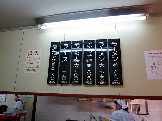 中華そば ますたに 今出川店
