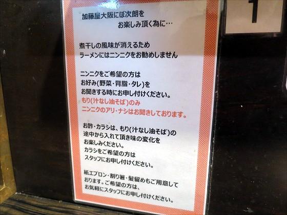 幻の中華そば加藤屋 大阪にぼ次朗
