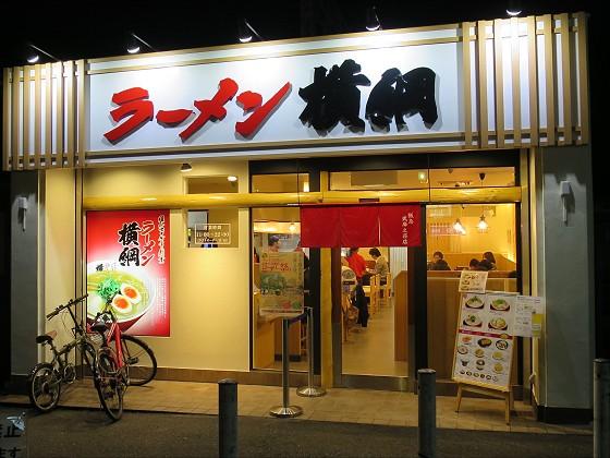 ラーメン横綱 武庫之荘店