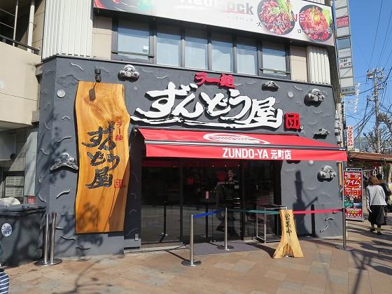 ラー麺ずんどう屋 元町店