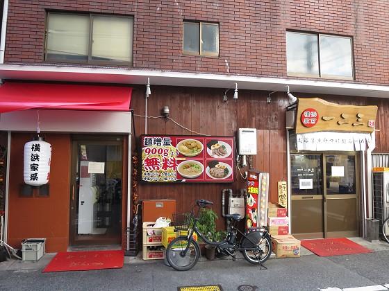 横濱家系一二三