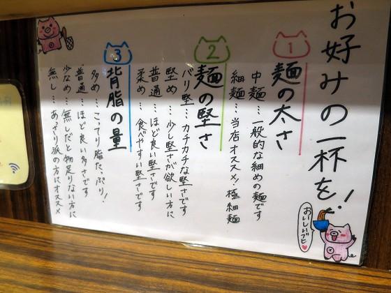 麺's Room神虎 肥後橋店
