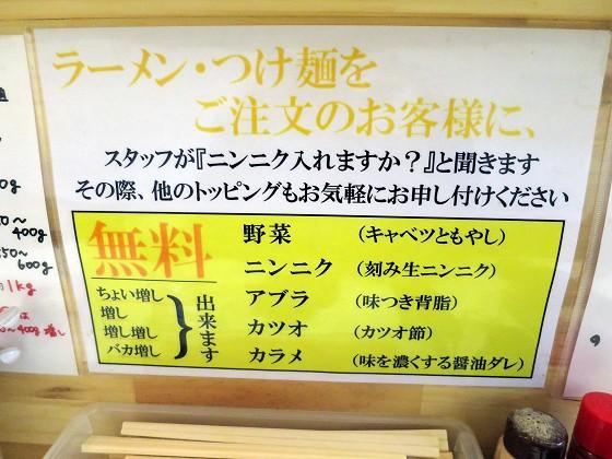 ラーメンつけ麺笑福 梅田店