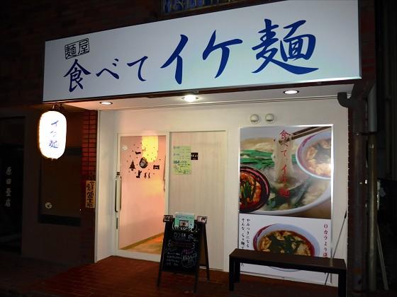 麺屋食べてイケ麺