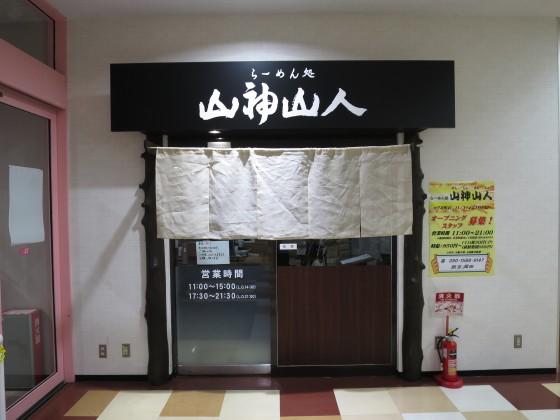 山神山人 コア北町店