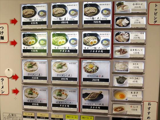 麺屋たけ井 阪急梅田店