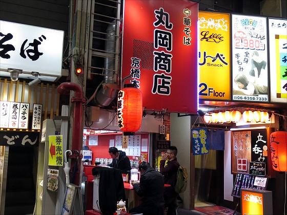 中華そば丸岡商店