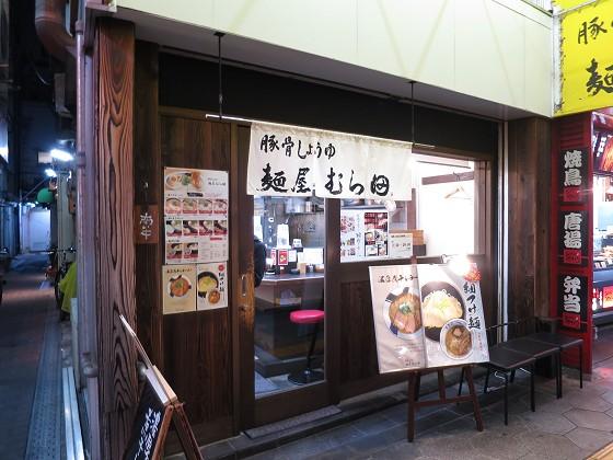 麺屋むら田
