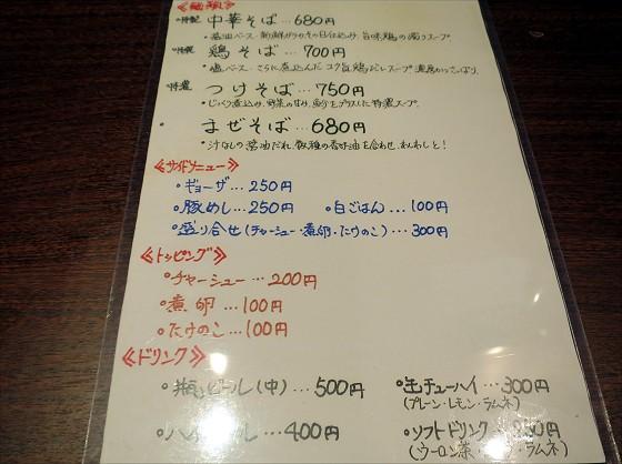麺食堂ヨドガワベース