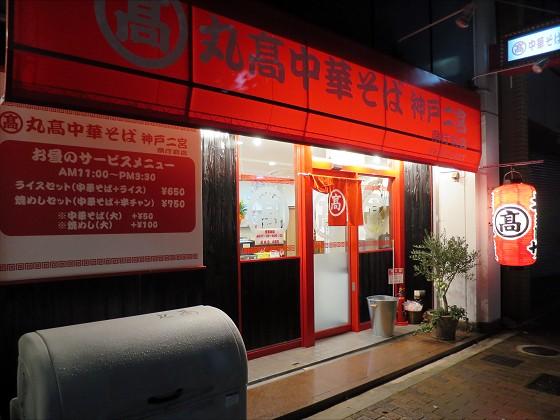 丸高中華そば 県庁前店@神戸市中央区