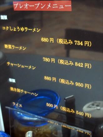ラーメン菜館 風林火山
