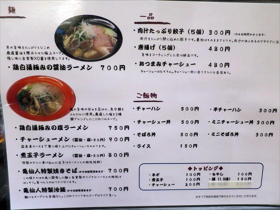 麺や亀仙人