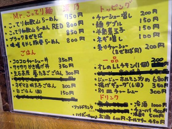Mr.こってり麺清乃