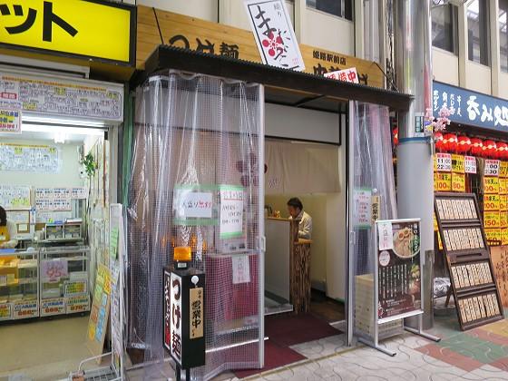 麺のまたざ 姫路駅前店